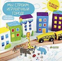 Мы строим игрушечный город! Автор: Макурова Т.