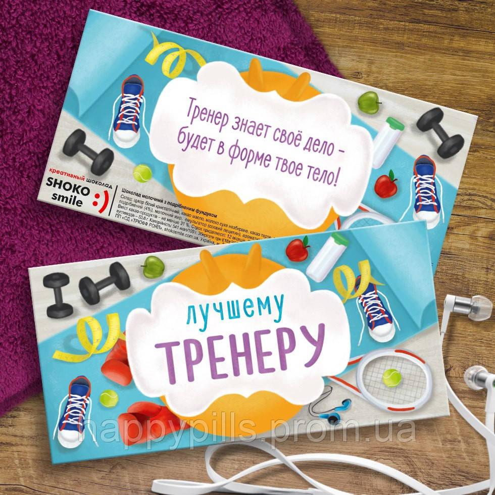 """Шоколадная плитка """"Лучшему тренеру"""" - Интернет-магазин """"Хеппи пиллс"""" в Одессе"""