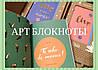 Новинки: арт-блокноты