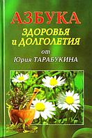 Азбука здоровья и долголетия от Юрия Тарабукина