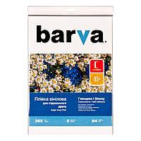 Пленка Barva, самоклеящаяся, глянцевая, виниловая, для струйной печати, A4, 265 мкн, 5 л (IF-NVL20-T01)