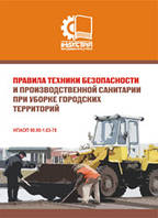 Правила безпеки і виробничої санітарії під час прибирання міських територій. НПАОП 90.00-1.03-78