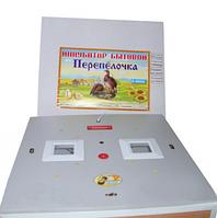 Инкубатор Перепёлочка ИБ-270 автомат цифр.усилен