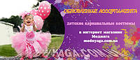 Детские карнавальные костюмы - обновление ассортимента