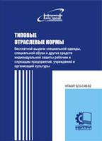 Типові галузеві норми безплатної видачі ЗІЗ робітникам і службовцям підприємств, установ та організацій культу