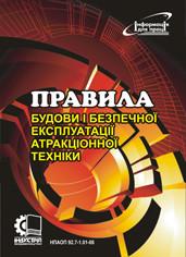 Правила будови і безпечної експлуатації атракціонної техніки. НПАОП 92.7-1.01-06