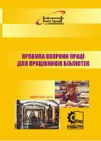 НПАОП 92.0-1.03-13. Правила охорони праці для працівників бібліотек