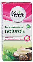 """VEET Восковые полоски для эпиляциис маслом Ши серии """"Naturals"""" для нормальной и сухой кожи 10 шт"""