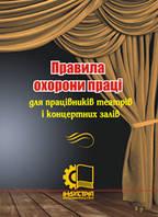 Правила охорони праці для працівників театрів і концертних залів. НПАОП 92.0-1.01-09