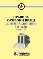 НПАОП 92.0-1.04-15 Правила охорони праці для працівників музеїв