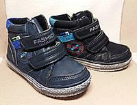 Демисезонные ботинки мальчикам, р. 27-30
