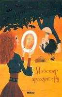 Сестри-вампірки 7 том. Майстер Дракунг-фу
