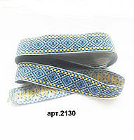 Лента для вышиванки с орнаментом. 30 мм. В мотке 10 м. арт. 2130