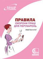 Правила охорони праці для перукарень. НПАОП 93.0-1.07-97
