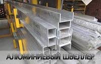 Алюминиевый швеллер П-оразний 12x12x1,5мм. Анодированый и б.п