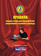 НПАОП 93.0-1.03-97. Правила охраны труда для предприятий индпошива и ремонта одежды