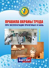 НПАОП 93.0-1.06-97. Правила охраны труда при эксплуатации прачечных и бань