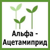 Альфа-Ацетаміприд, РП 0,1 кг (Моспілан)