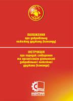 Порядок функціонування добровільної пожежної охорони