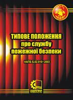 Типове положення про службу пожежної безпеки. НАПБ Б.02.010-2003
