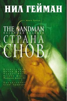 Гейман Н. The Sandman. Песочный человек. Кн.3. Страна снов
