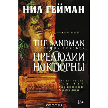 Гейман Н. The Sandman. Песочный человек. Кн.1. Прелюдии и ноктюрны