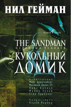Гейман Н. The Sandman. Песочный человек. Кн.2. Кукольный домик