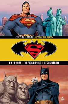 Супермен / Бэтмен. Абсолютная власть