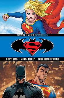 Супермен / Бэтмен. Супердевушка