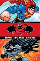 Супермен / Бэтмен: Враги общества