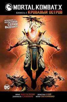 Mortal Kombat Х. Книга 3. Кровавый остров