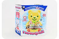 Интерактивная игрушка «Мишка Тимофей» (песни, стихи, англ. яз, голосовое управление)