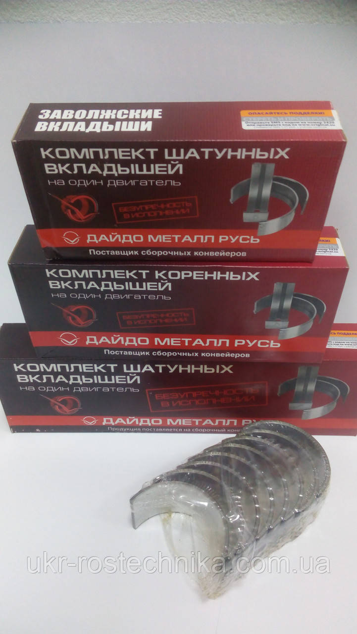 Комплект шатунных вкладышей Д245-1004140-ЕН2 (Д-240, Д-245)