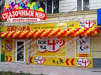 Украшение магазинов воздушными шарами г.Сумы
