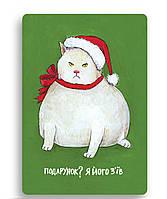 Дизайнерская открытка. Кот с подарком