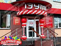 Оформление воздушными шарами магазинов, витрин, торговых центров в г.Сумы