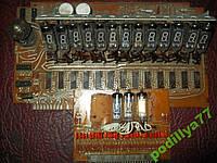 Індикатори ИВ-6 (16 шт.) на платах + К161ПР2,КТ315
