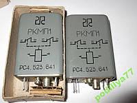 Реле РКМП1 РС4 523 641  ( 2 шт. ) нові, 27 В