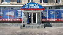 Наш офис. г. Кировоград. 200 м.кв. выставочного основного зала.