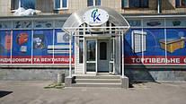 Наш офіс. р. Кіровоград. 200 м. кв. виставкового основного залу.