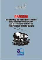 Правила охорони праці під час  поточного ремонту і підготовки до наливу цистерни для нафтопродуктів та вагонів