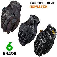 Тактические Перчатки Mechanix 6 Видов (Полнопалые)
