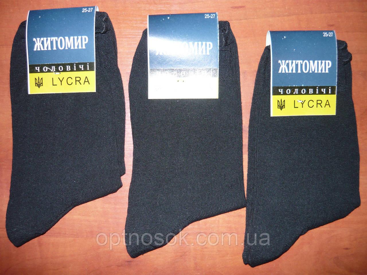 Мужской носок стрейч Житомир. Р. 25-27.Цвет- черный.