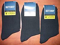 Мужской носок стрейч Житомир. Р. 25-27.Цвет- черный., фото 1