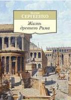 Всемирная история. История цивилизаций