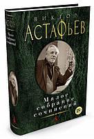 Астафьев В./ Малое собрание сочинений
