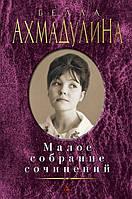 Ахмадулина Б./Малое собрание сочинений