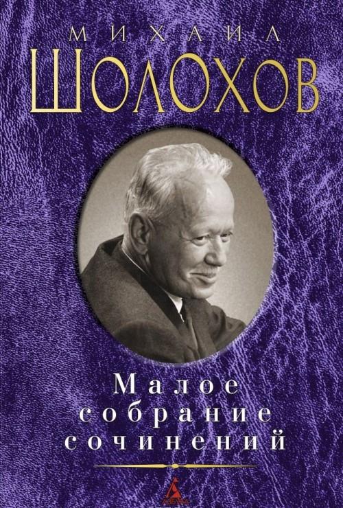 Шолохов М./Малое собрание сочинений