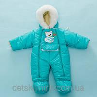 Зимний комбинезон Малыш для детей от 0 + бирюза