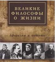Биографии философов. Избранные труды